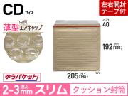 【1箱(800枚)】(@12.40円)薄いクッション封筒 厚み2mm