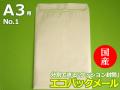 【500枚】エコパックメールNo.1ホワイト(A3用)和泉製【送料無料】【ポイント無し】
