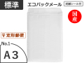 【500枚】(@87.09円) エコパックメールNo.1ホワイト(A3用)定形外郵便対応 和泉製【送料無料】【ポイント無し】