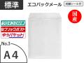 【1000枚】エコパックメールNo.3ホワイト(A4用)ゆうメール・ゆうパケット・クリックポスト対応 和泉製【送料無料】【ポイント無し】