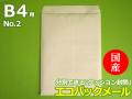 【1000枚】エコパックメールNo.2ホワイト(B4用)和泉製【送料無料】【ポイント無し】