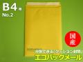 【1000枚】エコパックメールNo.2イエロー(B4用)和泉製【送料無料】【ポイント無し】