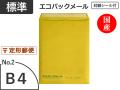 【1000枚】(@61.42円) エコパックメールNo.2イエロー(B4用)定形外郵便対応 和泉製【送料無料】【ポイント無し】