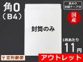 【アウトレット@11】【500枚】角0封筒ホワイト(B4サイズ)封緘シール長め 定形外郵便対応 和泉製【送料無料】【ポイント無し】