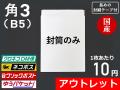 【アウトレット@10】【500枚】角3封筒ホワイト(B5サイズ)封緘シール長め ネコポス対応 和泉製【送料無料】【ポイント無し】