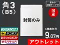 【アウトレット@9.07】【500枚】角3封筒ホワイト(B5サイズ)封緘シール長め ネコポス対応 和泉製【送料無料】【ポイント無し】