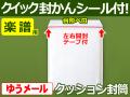 GAKUFU-120g-4000【20箱(4000枚)】クッション封筒 楽譜用 定形外郵便・ゆうメール対応 左右開き簡易開封テープ、封かんシール付 ホワイト【送料無料】