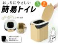 【3個入り】おしりにやさしい簡易トイレ 非常用ダンボール製組立式トイレ(1個あたり5回分)【ポイント無し】