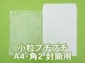 小粒プチプチ袋(A4・角2封筒用)