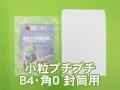 小粒プチプチ袋(B4・角0封筒用)