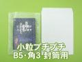 小粒プチプチ袋(B5・角3封筒用)