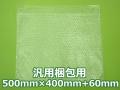 【待ち割】【5000枚】(@25.90円)d37L三層品プチプチ袋(500mm×400mm+60mm)川上産業製 【送料無料】