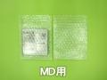 プチプチ袋(MD用)
