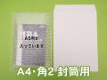 プチプチ袋(A4・角2封筒用)