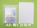 プチプチ袋(A5・角5封筒用)