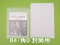 プチプチ袋(B4・角0封筒用)