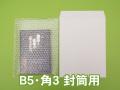 プチプチ袋(B5・角3封筒用)