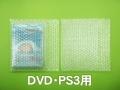 プチプチ袋(DVD用)