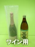 プチプチ袋(ワイン用)