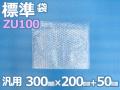 【待ち割】【10000枚】(@9.33円) ZU100 エアセルマット袋 (300mm×200mm+50mm)和泉製【送料無料】【ポイント無し】