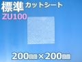 【待ち割】【10000枚】(@3.45円) ZU100 エアセルマットカットシート (200mm×200mm)和泉製【送料無料】【ポイント無し】
