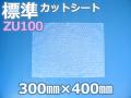 【待ち割】【10000枚】(@6.02円) ZU100 エアセルマットカットシート (300mm×400mm)和泉製【送料無料】【ポイント無し】