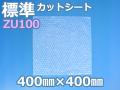 【待ち割】【10000枚】(@7.74円) ZU100 エアセルマットカットシート (400mm×400mm)和泉製【送料無料】【ポイント無し】