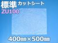【待ち割】【10000枚】(@9.54円) ZU100 エアセルマットカットシート (400mm×500mm)和泉製【送料無料】【ポイント無し】
