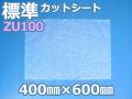 【待ち割】【10000枚】(@11.94円) ZU100 エアセルマットカットシート (400mm×600mm)和泉製【送料無料】【ポイント無し】
