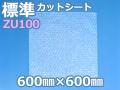 【待ち割】【10000枚】(@17.66円) ZU100 エアセルマットカットシート (600mm×600mm)和泉製【送料無料】【ポイント無し】