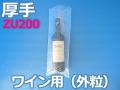 【待ち割】【5000枚】(@9.94円) ZU200 厚手エアセルマット袋◆外粒◆(ワイン用150mm×410mm)和泉製【送料無料】【ポイント無し】
