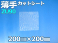 【待ち割】【10000枚】(@3.13円) ZU90 薄手エアセルマットカットシート (200mm×200mm)和泉製【送料無料】【ポイント無し】