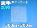 【待ち割】【10000枚】(@4.56円) ZU90 薄手エアセルマットカットシート (300mm×300mm)和泉製【送料無料】【ポイント無し】