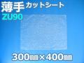 【即納(梅)】【2000枚】(@8.00円) ZU90 薄手エアセルマットカットシート 和泉製 (300mm×400mm)【送料無料】【ポイント無し】【荷数4】