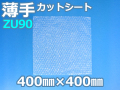 【待ち割】【10000枚】(@7.67円) ZU90 薄手エアセルマットカットシート (400mm×400mm)和泉製【送料無料】【ポイント無し】