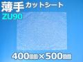 【待ち割】【10000枚】(@8.75円) ZU90 薄手エアセルマットカットシート (400mm×500mm)和泉製【送料無料】【ポイント無し】