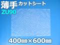 【待ち割】【10000枚】(@11.67円) ZU90 薄手エアセルマットカットシート (400mm×600mm)和泉製【送料無料】【ポイント無し】