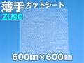 【待ち割】【10000枚】(@16.00円) ZU90 薄手エアセルマットカットシート (600mm×600mm)和泉製【送料無料】【ポイント無し】