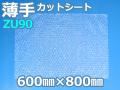 【即納(梅)】【1500枚】(@22.00円) ZU90 薄手エアセルマットカットシート 和泉製(600mm×800mm)【送料無料】【ポイント無し】【個数10】