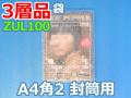 【待ち割】【5000枚】(@10.30円)ZUL100 三層品エアセルマット袋 (A4・角2封筒用225mm×315mm+0mm)和泉製【送料無料】【ポイント無し】