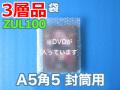 【待ち割】【5000枚】(@6.98円) ZUL100 三層品エアセルマット袋 (A5・角5封筒用180mm×230mm+0mm)和泉製【送料無料】【ポイント無し】