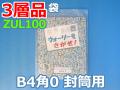 【待ち割】【3000枚】(@15.69円) ZUL100 三層品エアセルマット袋 (B4・角0封筒用275mm×370mm+0mm)和泉製【送料無料】【ポイント無し】