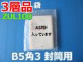 【待ち割】【5000枚】(@8.74円) ZUL100 三層品エアセルマット袋 (B5・角3封筒用206mm×265mm+0mm)和泉製【送料無料】【ポイント無し】
