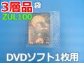 【待ち割】【5000枚】(@7.06円) ZUL100 三層品エアセルマット袋 (DVD用225mm×155mm+60mm)和泉製【送料無料】【ポイント無し】