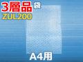 【メーカー即納】【1000枚】(@14.00円) ZUL200 三層品エコパックメール内袋 和泉製 A4用(235mm×330mm)【送料無料】【ポイント無し】