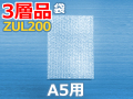 【メーカー即納】【1000枚】(@9.66円) ZUL200 三層品エコパックメール内袋 和泉製 A5用(180mm×250mm)【送料無料】【ポイント無し】