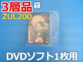 【待ち割】【1000枚】(@9.62円) ZUL200 三層品エアセルマット袋 (DVD用225mm×155mm+60mm)和泉製【送料無料】【ポイント無し】