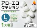 【1大袋】アローエコクッションL(小袋サイズ300mm×300mm)【送料無料】【ポイント無し】