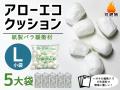 【5大袋】アローエコクッションL(小袋サイズ300mm×300mm入り数100)【送料無料】【ポイント無し】