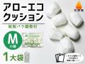 【1大袋】アローエコクッションM(小袋サイズ300mm×250mm)【送料無料】【ポイント無し】